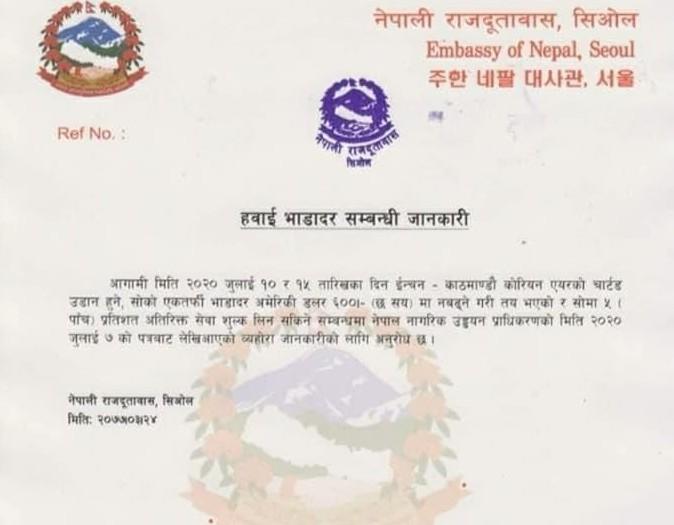 नेपाल दुतावास कोरियाले भन्यो : चार्टर फ्लाइटमा सरकारले तोकेको भन्दा बढी भाडा लिएको छ भने उजुरी गर्नु