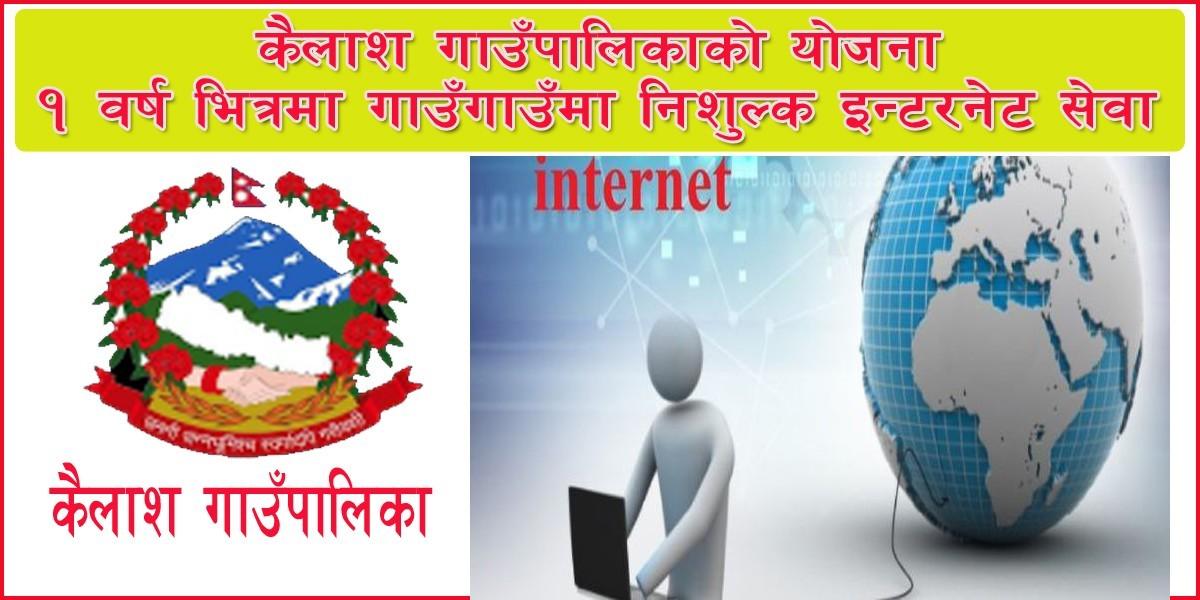 कैलाश गाउँपालिकाको योजना : १ वर्ष भित्रमा गाउँगाउँमा निशुल्क इन्टरनेट सेवा
