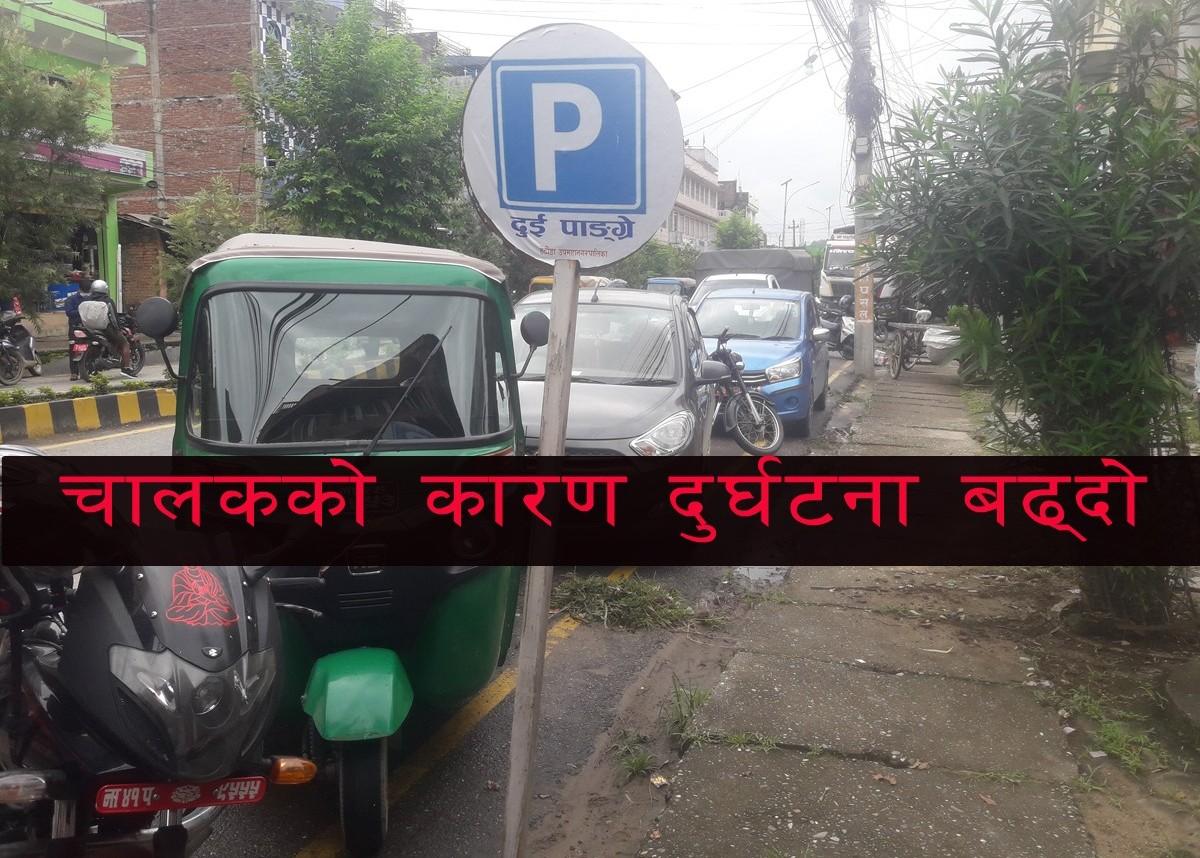 ट्राफिक नियम मिचेर पार्किड्ड-चालकको कारण दुर्घटना बढ्दो
