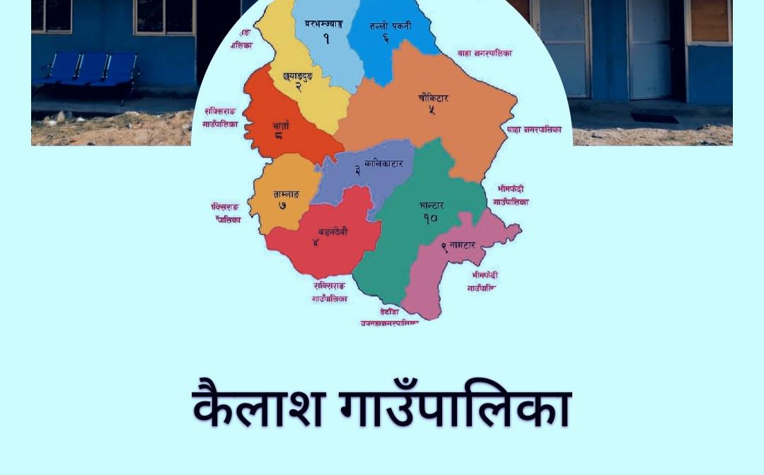 कैलाश गाउँपालिकाको कार्यपालिकाको बैठक १४ गते बस्ने गरि स्थगित