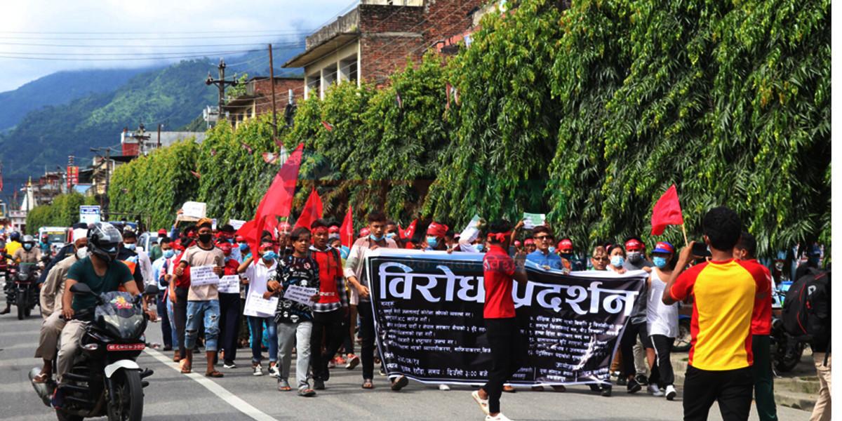 राष्ट्रघाती 'एमसीसी' खारेज गरौँ भन्दै देउवा सरकार विरुद्ध हेटौंडामा प्रदर्शन